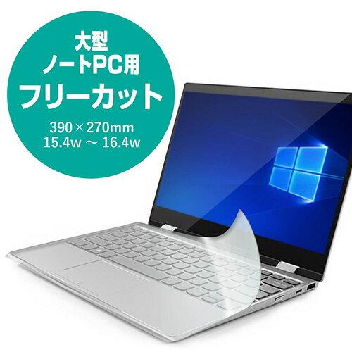エレコム PKU-FREE4(クリア) キーボードカバー 大型ノートPC用