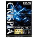 エプソン KA450SCKR 写真用紙クリスピア 高光沢 A4 50枚