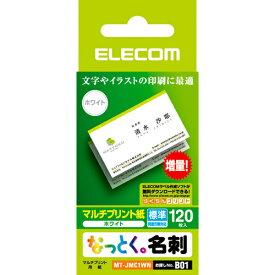 エレコム MT-JMC1WN なっとく名刺(ホワイト) マルチプリント 両面・標準 名刺サイズ 120枚