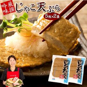 じゃこ天 じゃこ天ぷら 5枚入り×2袋セット [ 雑魚 ジャコ 天ぷら てんぷら ジャコテン おつまみ おかず お弁当 おでん 具材 練り物 練物 お試し 食品 お取り寄せ グルメ 安心の国内製造 クー
