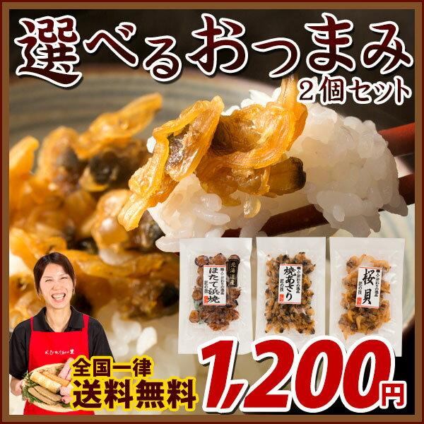【送料無料】 おつまみ あさり ほたて 桜貝 3種類から選べる おつまみ 2個セット [ 桜貝 焼きあさり ほたて浜焼き ] 青木かまぼこ 送料無料