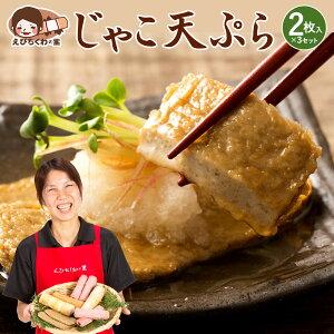 じゃこ天 じゃこ天ぷら 2枚入り×3袋セット [ 雑魚 ジャコ 天ぷら てんぷら ジャコテン おつまみ おかず お弁当 おでん 具材 練り物 練物 お試し 食品 お取り寄せ グルメ 安心の国内製造 クー