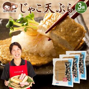 じゃこ天 じゃこ天ぷら 5枚入り×3袋セット [ 雑魚 ジャコ 天ぷら てんぷら ジャコテン おつまみ おかず お弁当 おでん 具材 練り物 練物 お試し 食品 お取り寄せ グルメ 安心の国内製造 クー