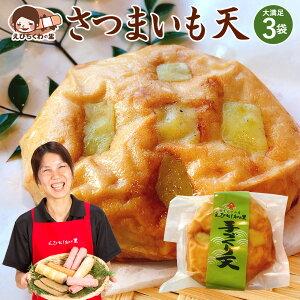 天ぷら さつまいも天 1枚入り×3袋セット [ さつま芋 サツマイモ 天ぷら てんぷら おつまみ おかず お弁当 おでん 具材 練り物 練物 お試し 食品 お取り寄せ グルメ 安心の国内製造 クール便 ]