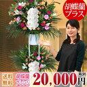 お祝いスタンド花(高さ160〜200cm) 胡蝶蘭をアレンジした豪華2段スタンド花 20,000円(税別) お届け地域は東京都・神奈…