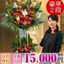 フラワーアレンジメント お祝いスタンド花(高さ160〜200cm) 豪華2段スタンド花 15,000円(税別) あす楽 お届け地域は東…