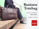 本革ビジネスバッグ トートバッグ 革(businesstotebag)ビジネスシーンに求められる機能性と収納力。 レディース 本…