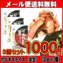 そのまま食べるカツオスライス【半生】 30g×3袋 【メール便送料無料】【1000円ポッキリ】