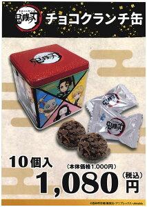 鬼滅の刃 チョコクランチ缶 10個入り ナガトヤ 長登屋 お菓子