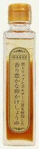 伊賀越 黒トリュフとポルチーニ茸を使用した 香り豊かな卵かけしょうゆ 150g