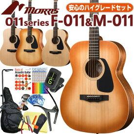 モーリス アコースティックギター MORRIS F-011/M-011 アコギ 初心者 ハイグレード16点 セット 【アコギ初心者】