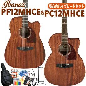 エレアコ 初心者セット Ibanez アイバニーズ PC12MHCE/PF12MHCE 16点 ハイグレードセット エレクトリック アコースティックギター【アコギ初心者】
