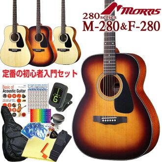 morisuakogiakosutikkugita初学者入门12分安排MORRIS F-280/M-280