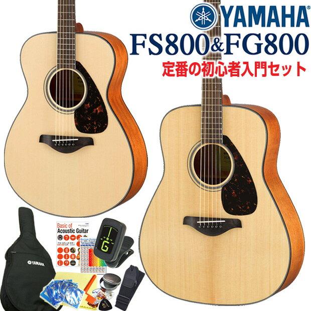 ヤマハ アコースティックギター YAMAHA FS800 / FG800 初心者 入門 12点セット 【アコギ初心者】【送料無料】