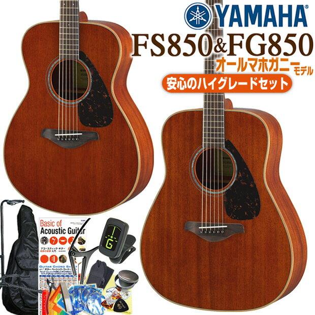 ヤマハ アコースティックギター YAMAHA FG850 / FS850 マホガニー材 初心者 ハイグレード16点セット 【アコギ初心者】【送料無料】