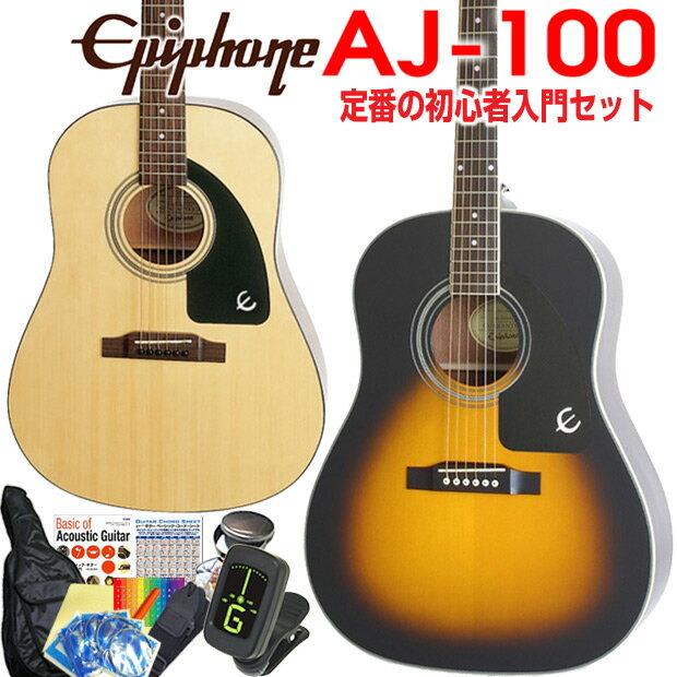 Epiphone エピフォン アコギ AJ-100 アコースティックギター 初心者 入門 12点 セット【アコースティックギター 初心者セット】【送料無料】