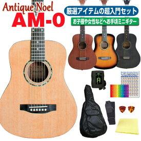 ミニギター アコギ ミニ アコースティックギター 初心者 超入門 8点セット Antique Noel AM-0 アンティークノエル 【アコギ初心者】