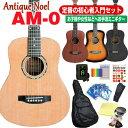 アコースティックギター アンティーク
