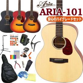 アリア アコースティックギター ARIA-101 アコギ 初心者 ハイグレード16点セット 【アコギ初心者】