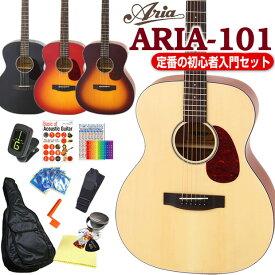アリア アコースティックギター ARIA-101 アコギ 初心者 入門 12点セット 【アコギ初心者】