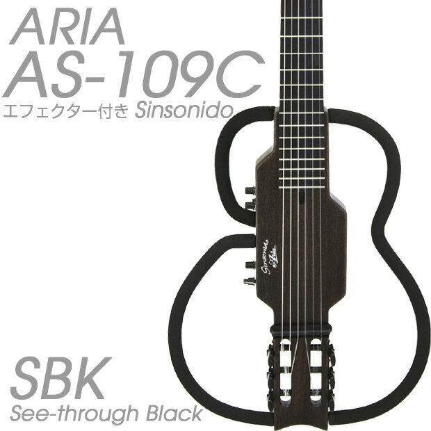 ARIA アリア シンソニード サイレントギター Sinsonido AS-109C SBK シースルーブラック エフェクター付【アウトレット処分特価!】【クラシックギター】【ガットギター】【送料無料】