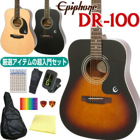 Epiphone エピフォン アコギ DR-100 アコースティックギター 初心者 超入門 8点 セット 【アコースティックギター 初心者セット】