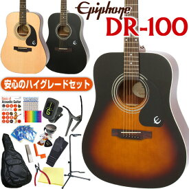 Epiphone エピフォン DR-100 アコースティックギター 初心者 ハイグレード 16点 セット アコギ【アコースティックギター 初心者セット】