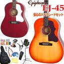 Epiphone エピフォン アコギ EJ-45 アコースティックギター 初心者 ハイグレード 16点 セット【アコースティックギタ…