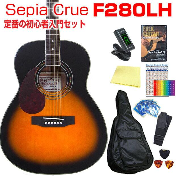左利き用アコースティックギター 初心者セット Sepia Crue F280LH アコギスタートセット