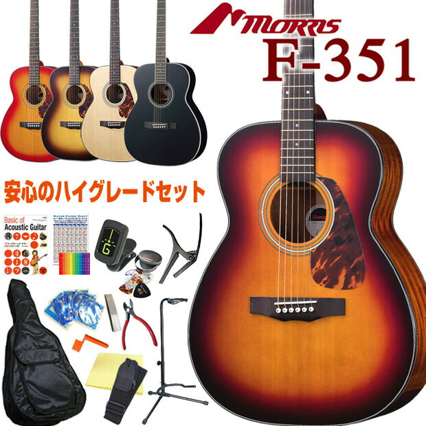 モーリス アコギ トップ単板 アコースティックギター 初心者 ハイグレード 16点セット MORRIS F-351 【アコギ初心者】【送料無料】