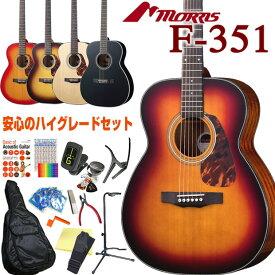 モーリス アコギ トップ単板 アコースティックギター 初心者 ハイグレード 16点セット MORRIS F-351 I 【F-351】【アコギ初心者】