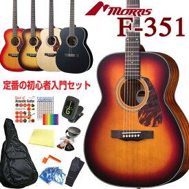 モーリス アコギ トップ単板 アコースティックギター 初心者 入門 12点セット MORRIS F-351 【アコギ初心者】【送料無料】