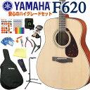 初心者セット ヤマハ アコースティックギター 16点 ハイグレードセット YAMAHA F620 【数量限定!】【アコギ初心者】【送料無料】
