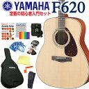 ヤマハ アコースティックギター 初心者セット 12点 セット YAMAHA F620 【アコギ初心者】【数量限定!】【送料無料】