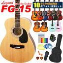 アコースティックギター アコギ 初心者 入門 10点セット Legend レジェンド FG-15 アコギスタートセット 【アコーステ…