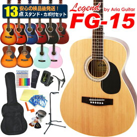 アコースティックギター アコギ 初心者 入門 13点セット Legend レジェンド FG-15 で始めるアコギスタートセット 【アコースティックギター 初心者セット 入門セット】