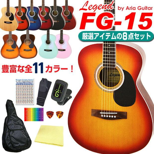 アコースティックギター 初心者 超入門 8点セット アコギ Legend FG-15 超入門 スタートセット アコースティックギター 【アコギ初心者】【送料無料】