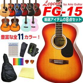 アコースティックギター 初心者セット 超入門8点セット アコギ Legend FG-15 超入門 スタートセット アコースティックギター 【アコースティックギター 初心者 入門 セット】