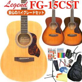 アコースティックギター Legend FG-15CST アコギ 初心者 ハイグレード 16点 セット レジェンド 【EbiSoundオリジナル仕様アコギ!】【アコースティックギター 初心者セット】