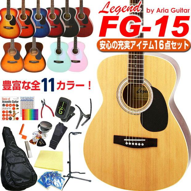 アコースティックギター 初心者 セット ハイグレード16点 アコギLegend レジェンド FG-15で始めるアコギスタートセット 【アコースティックギター 初心者セット】【送料無料】