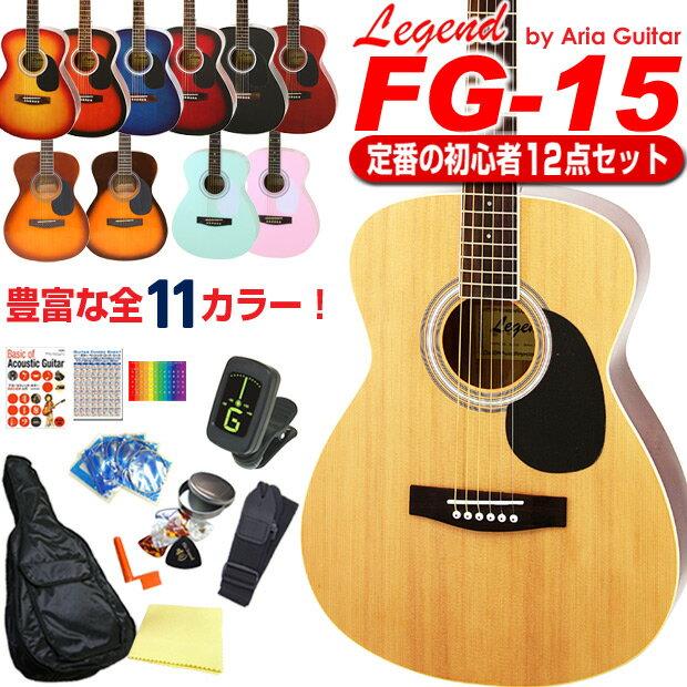 アコースティックギター 初心者 セット 12点 アコギLegend レジェンド FG-15で始めるアコギスタートセット【アコースティックギター 初心者セット】【送料無料】