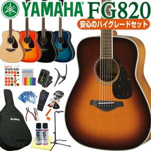 ヤマハ アコギ 18点セット YAMAHA FG820 アコースティックギター 初心者 ハイグレードセット【アコギ初心者】
