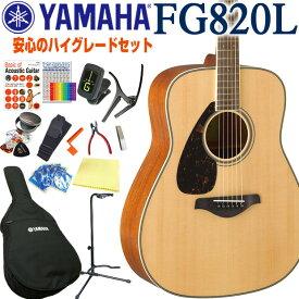 ヤマハ アコースティックギター 左用 YAMAHA FG820L 初心者 ハイグレード16点セット レフトハンド 【左利き】【アコギ初心者】【送料無料】