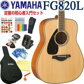 ヤマハ アコースティックギター 左用 YAMAHA FG820L 初心者 入門 12点セット レフトハンド 【左利き】【アコギ初心者】【送料無料】