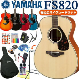 ヤマハ アコギ 18点セット YAMAHA FS820 アコースティックギター 初心者 ハイグレード セット【アコギ初心者】【送料無料】