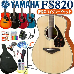 ヤマハ アコギ 18点セット YAMAHA FS820 アコースティックギター 初心者 ハイグレード セット【アコギ初心者】