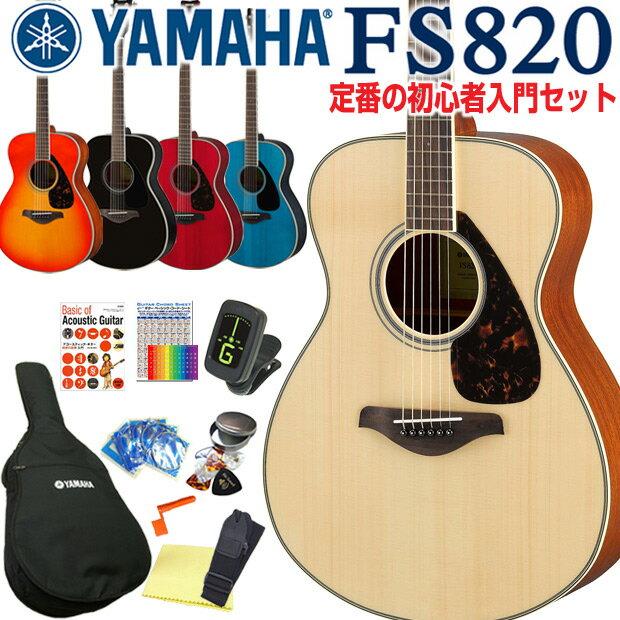 ヤマハ アコースティックギター YAMAHA FS820 初心者 入門 12点セット【アコギ初心者】【送料無料】