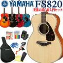 ヤマハ アコギ YAMAHA FS820 アコースティックギター 初心者 入門 12点セット【期間限定ポリッシュプレゼント!】【ア…