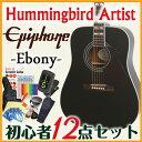 Epiphone エピフォン アコギ ハミングバード アーティスト Hummingbird Artist EB(エボニー) アコースティックギター 初心者 入門...