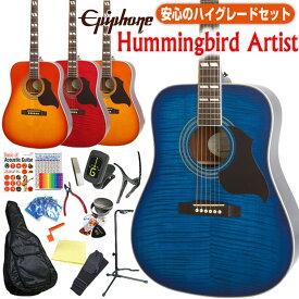 Epiphone エピフォン アコギ ハミングバード アーティスト Hummingbird Artist アコースティックギター 初心者 ハイグレード 16点 セット 【アコースティックギター 初心者セット】【送料無料】